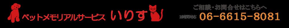 ペット火葬、ペット葬儀 大阪|ペット火葬の「いりす」